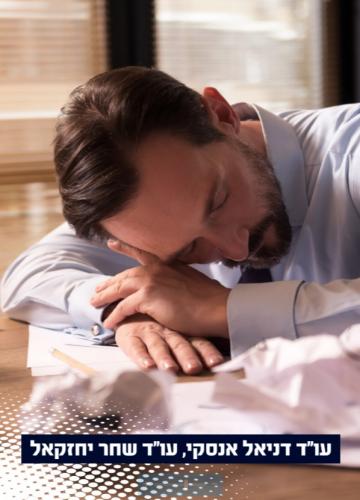 החרגת עובדים מתחולת חוק שעות עבודה ומנוחה – עובדים בתפקידי הנהלה או משרות אמון