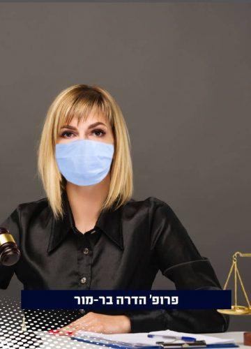 השפעת משבר הקורונה על סדר היום של בית הדין לעבודה